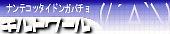キルトクール株式会社(本社) キルトクールブログさん
